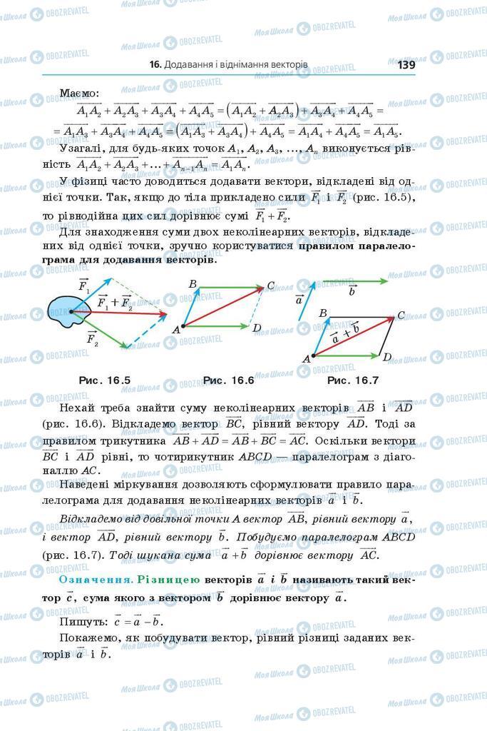 Підручники Геометрія 9 клас сторінка 139