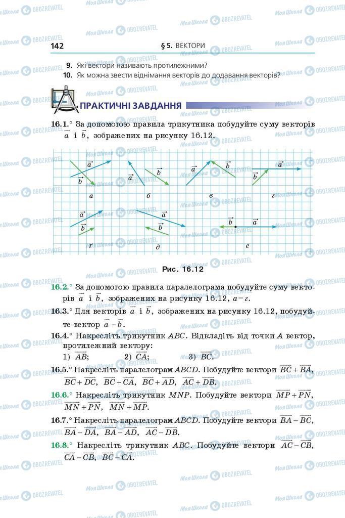 Учебники Геометрия 9 класс страница 142