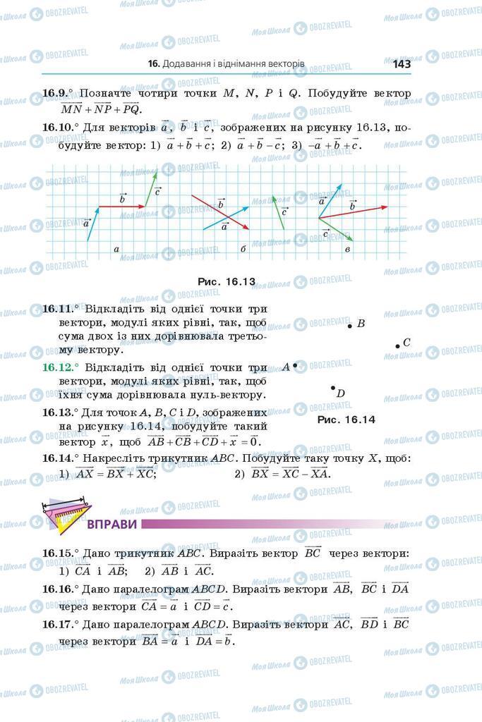 Учебники Геометрия 9 класс страница 143