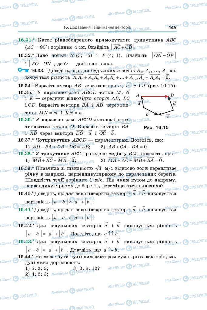Учебники Геометрия 9 класс страница 145