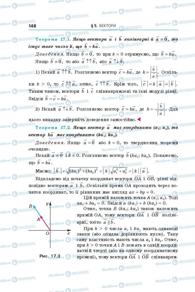 Учебники Геометрия 9 класс страница 148