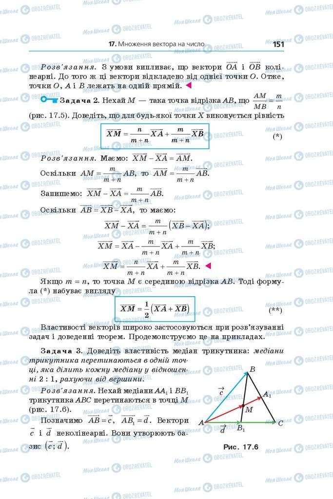 Учебники Геометрия 9 класс страница 151