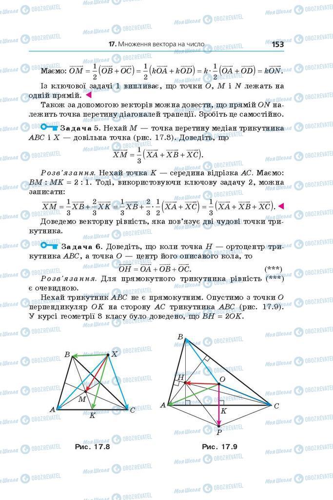 Підручники Геометрія 9 клас сторінка 153