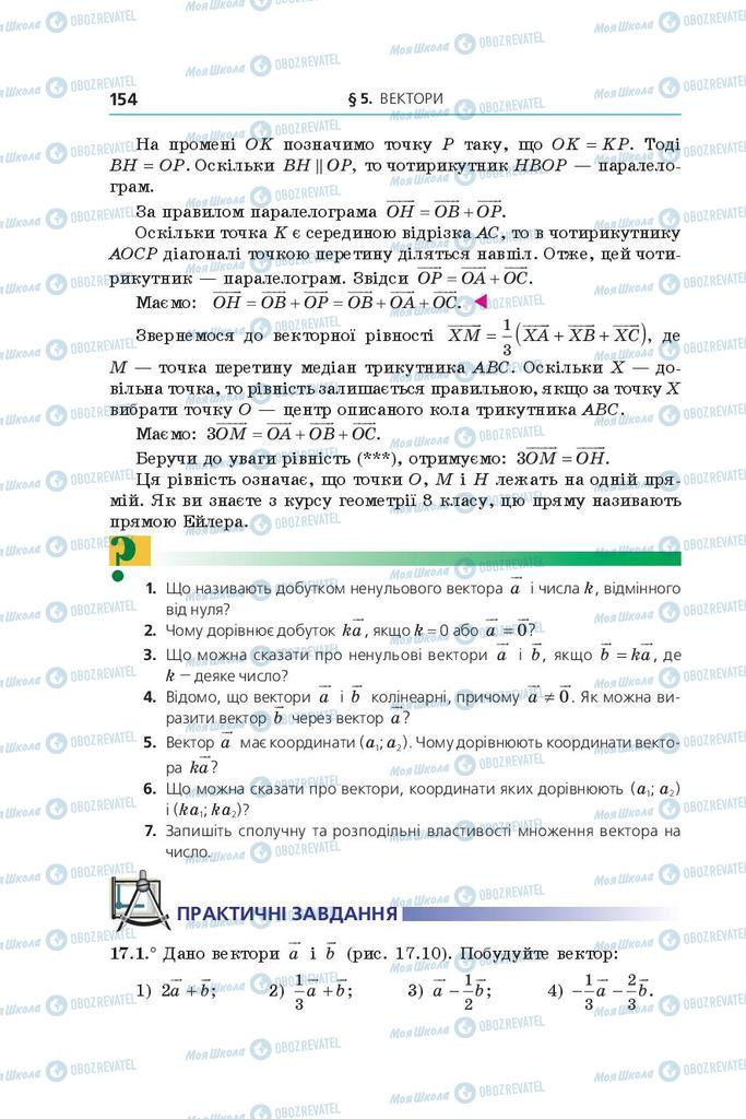 Учебники Геометрия 9 класс страница 154