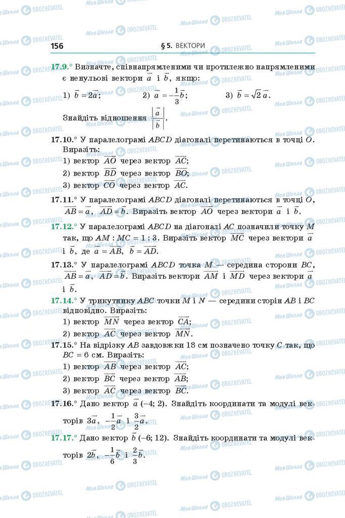 Учебники Геометрия 9 класс страница 156