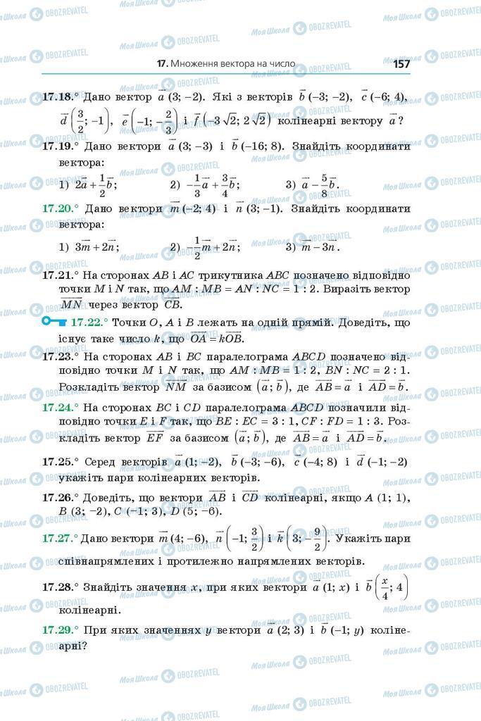 Підручники Геометрія 9 клас сторінка 157