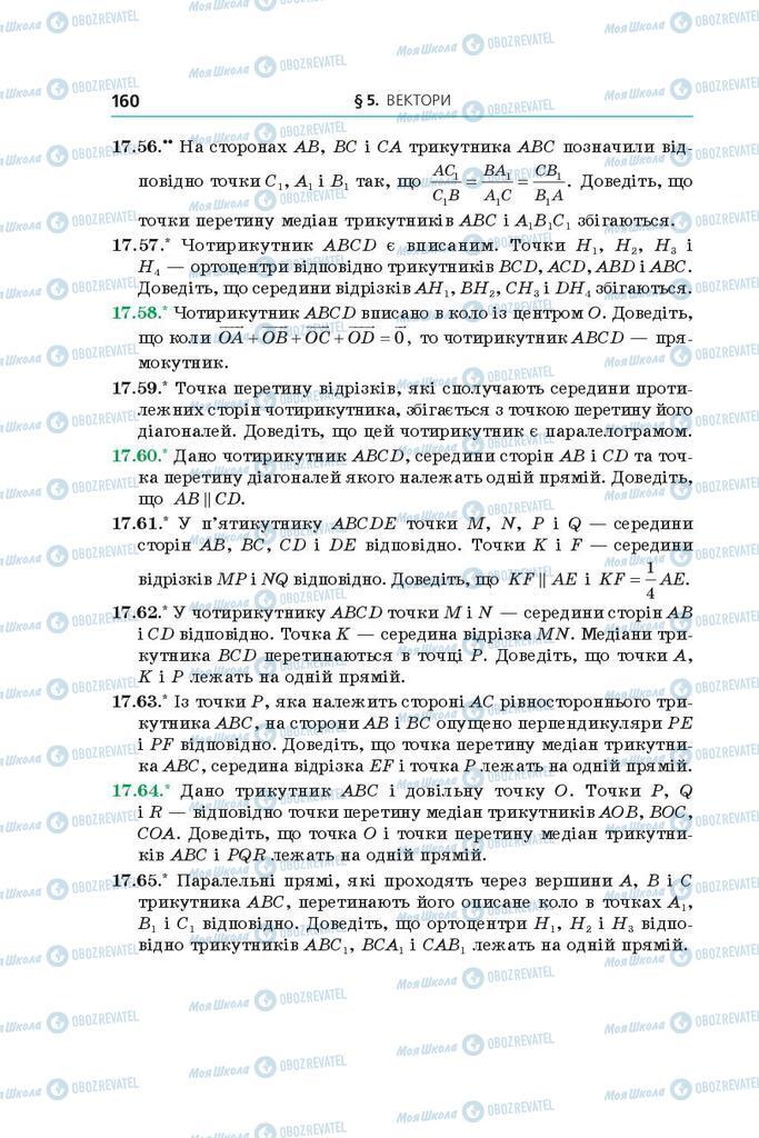 Підручники Геометрія 9 клас сторінка 160