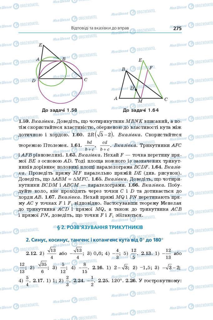 Підручники Геометрія 9 клас сторінка 275