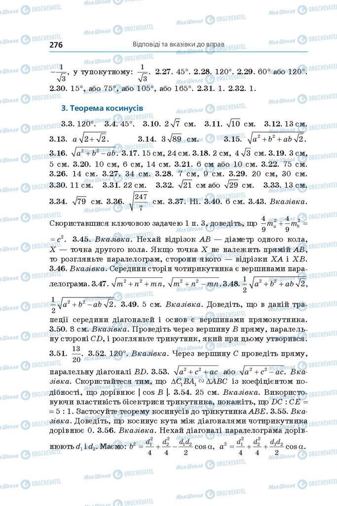 Учебники Геометрия 9 класс страница 276