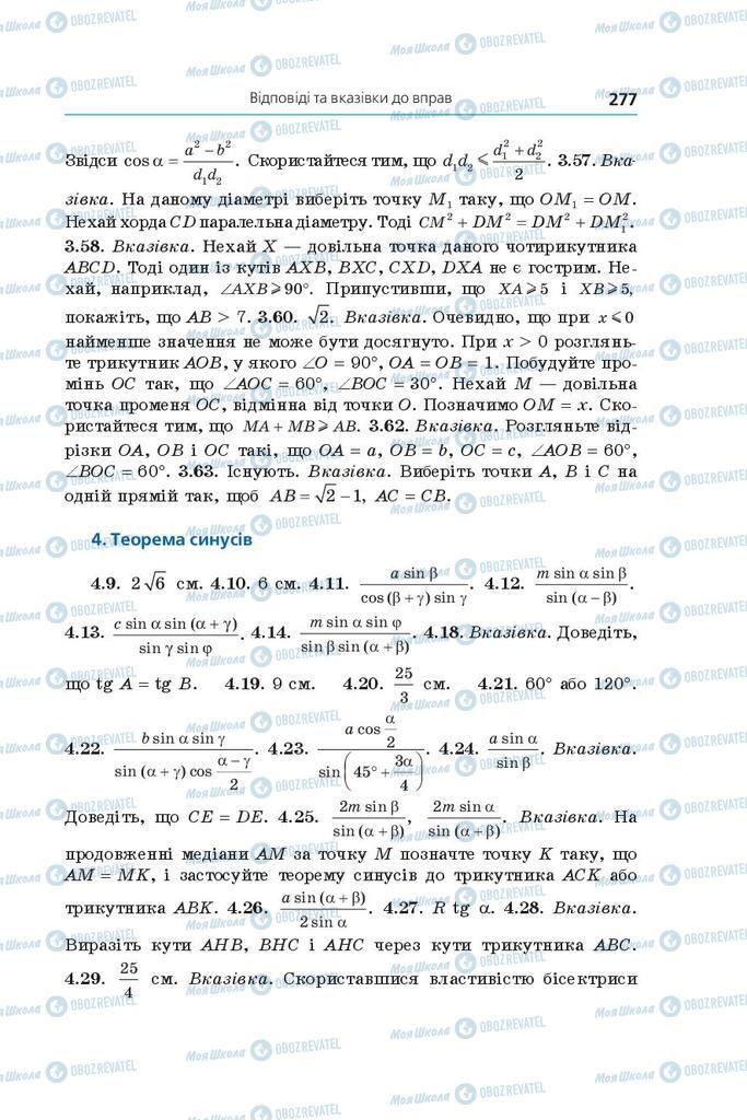 Підручники Геометрія 9 клас сторінка 277