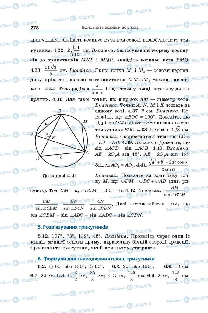 Підручники Геометрія 9 клас сторінка 278