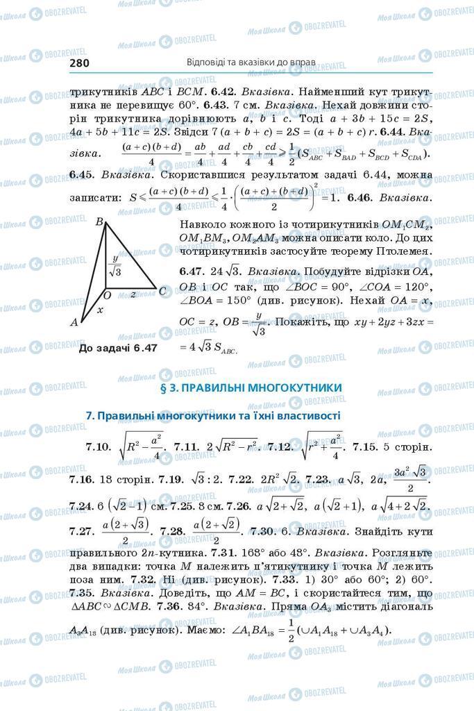 Учебники Геометрия 9 класс страница 280