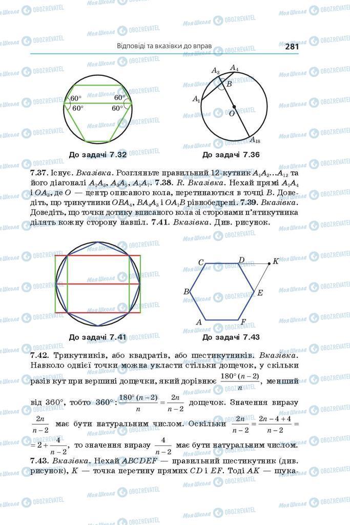 Учебники Геометрия 9 класс страница 281
