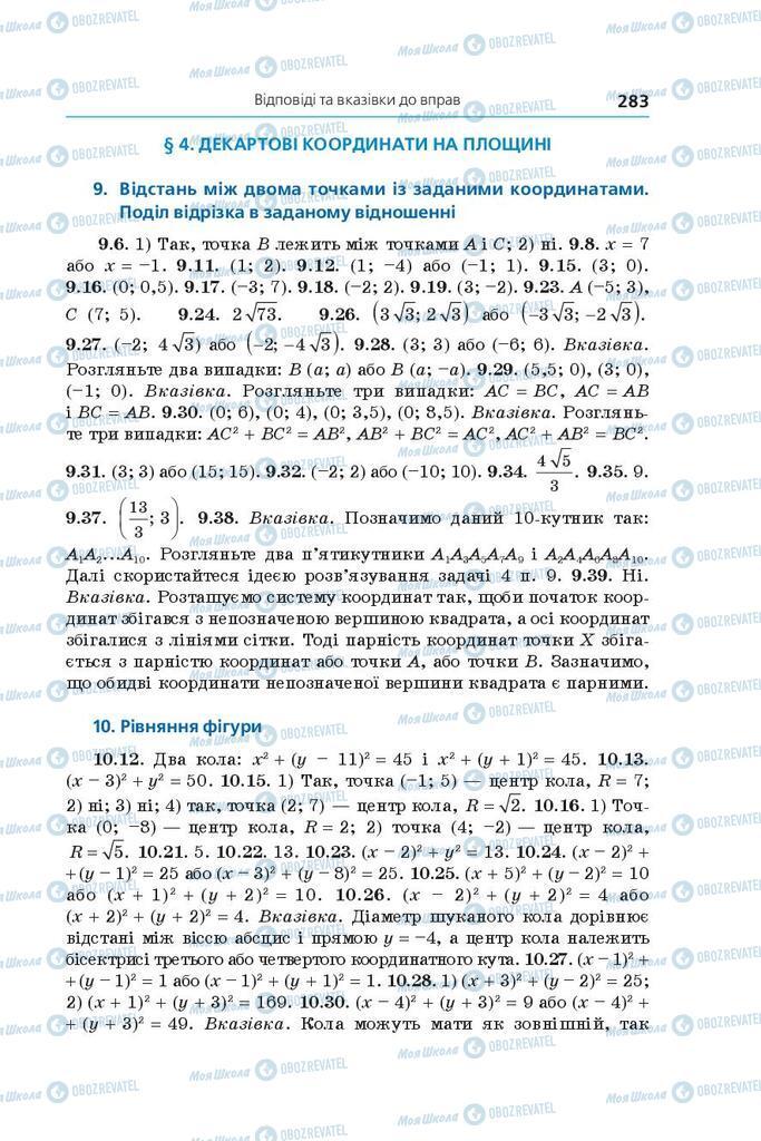 Підручники Геометрія 9 клас сторінка 283
