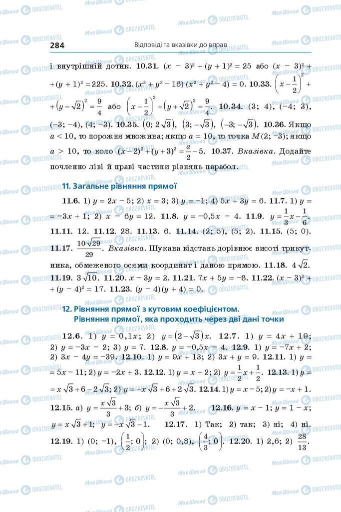 Підручники Геометрія 9 клас сторінка 284