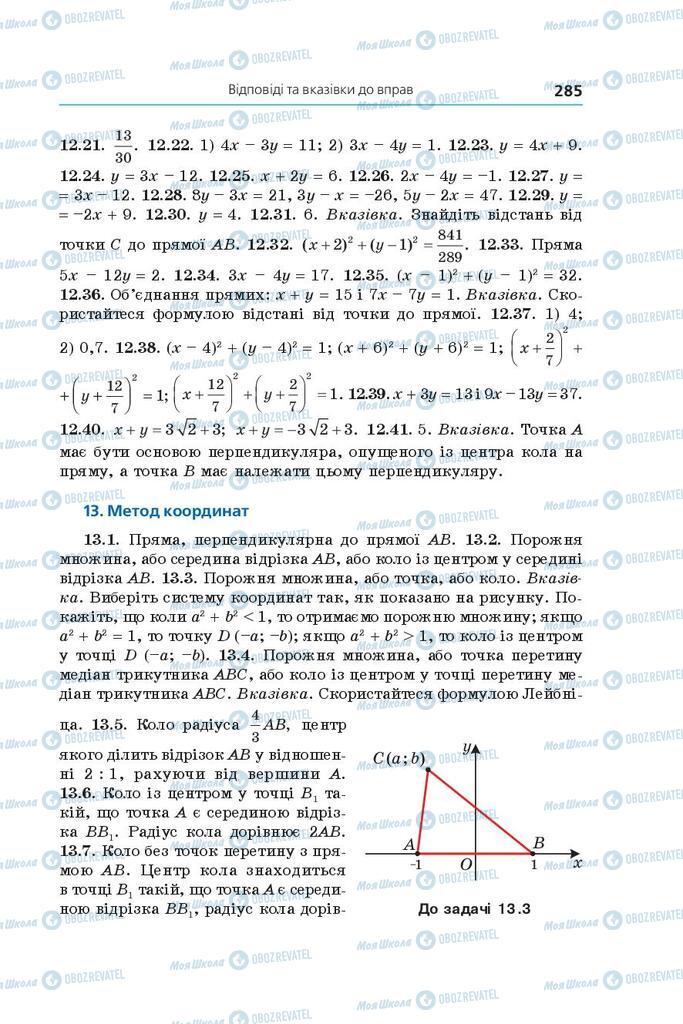 Підручники Геометрія 9 клас сторінка 285