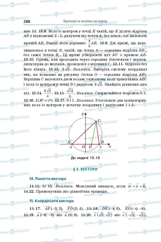 Підручники Геометрія 9 клас сторінка 286