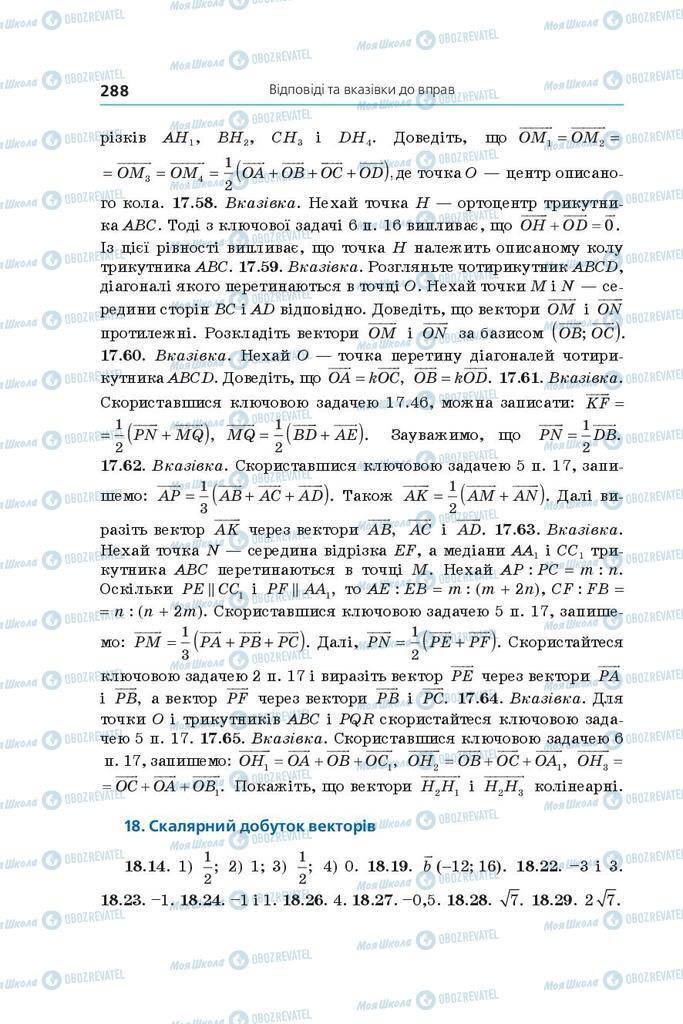 Підручники Геометрія 9 клас сторінка 288