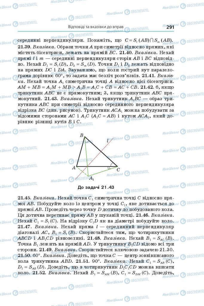 Підручники Геометрія 9 клас сторінка 291