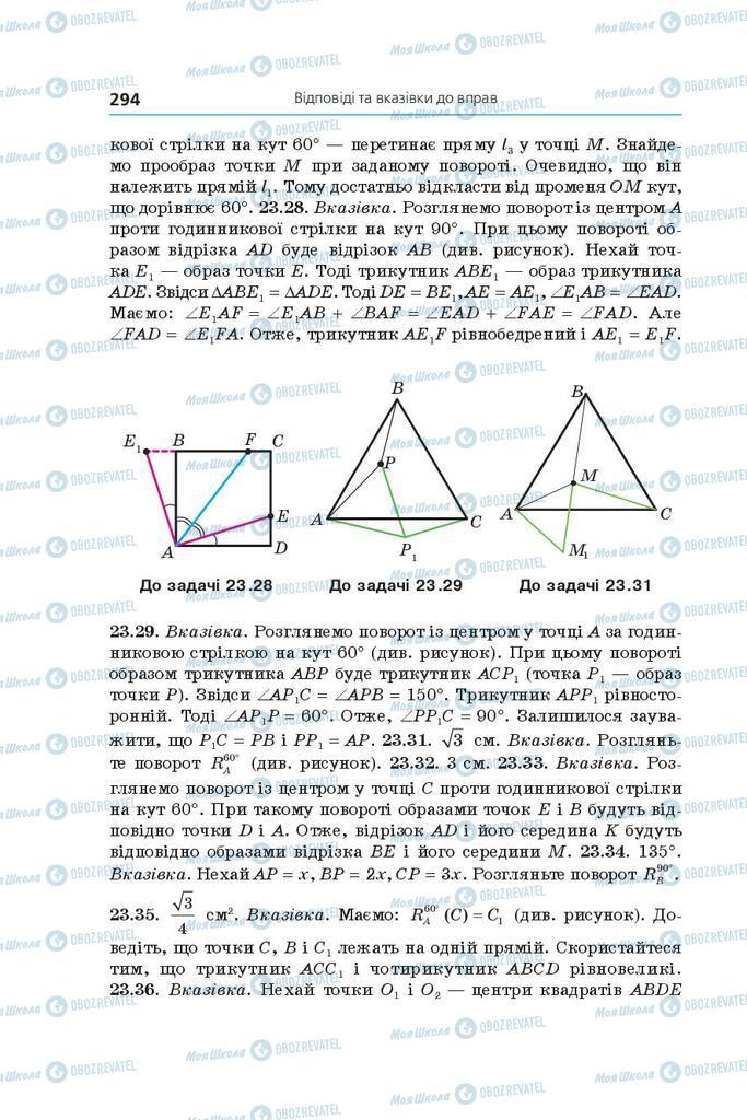 Підручники Геометрія 9 клас сторінка 294