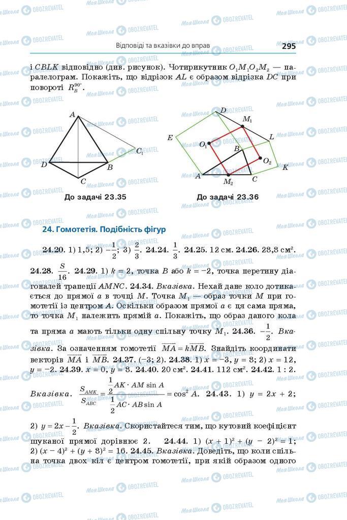 Підручники Геометрія 9 клас сторінка 295