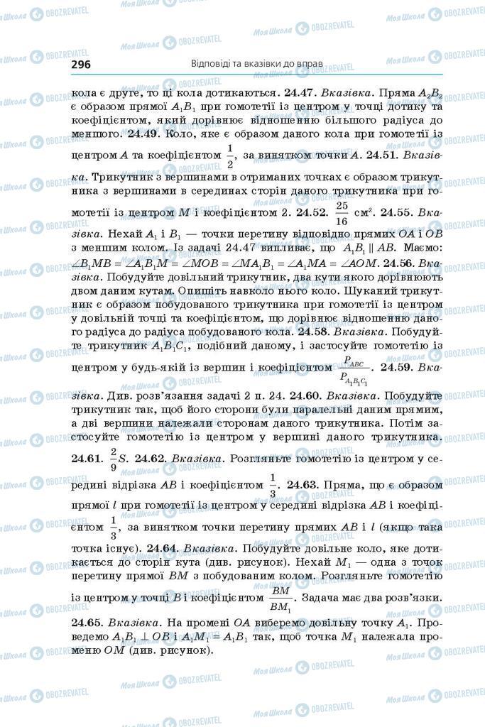 Підручники Геометрія 9 клас сторінка 296