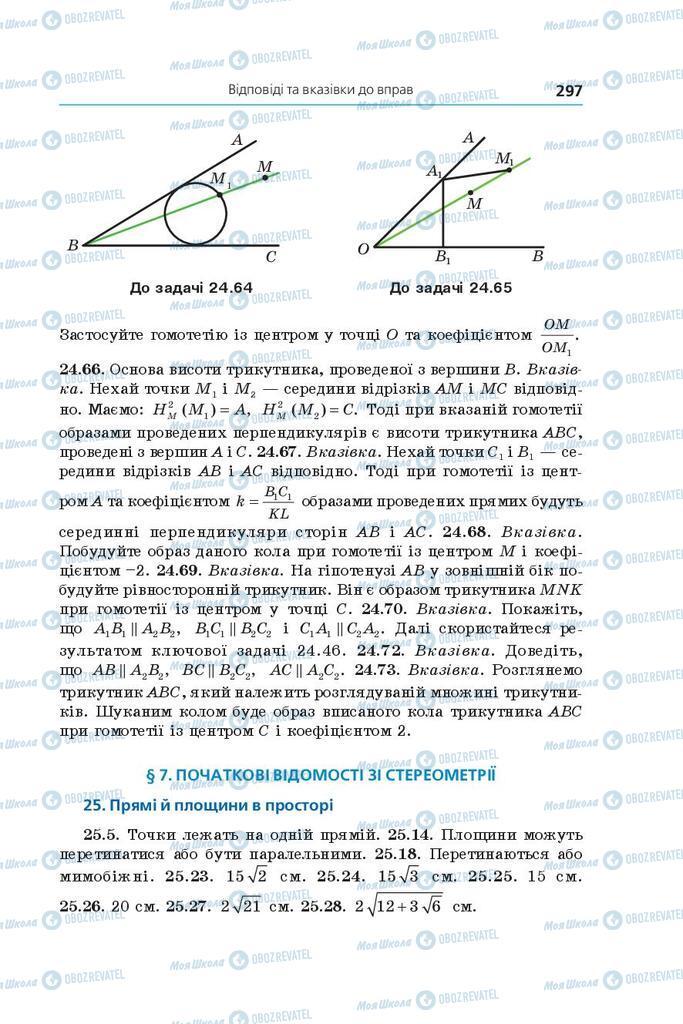 Учебники Геометрия 9 класс страница 297