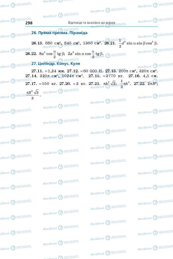 Підручники Геометрія 9 клас сторінка 298
