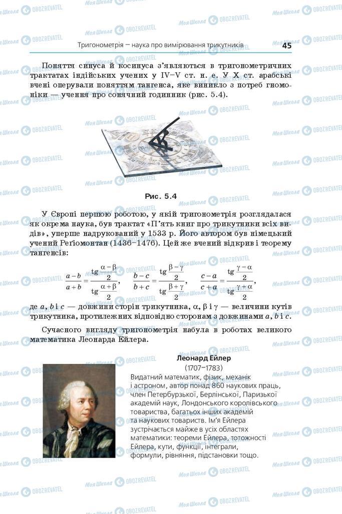 Учебники Геометрия 9 класс страница 45