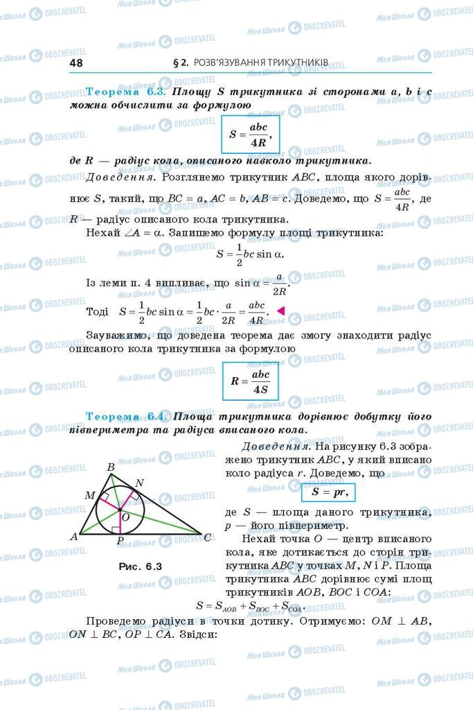 Учебники Геометрия 9 класс страница 48