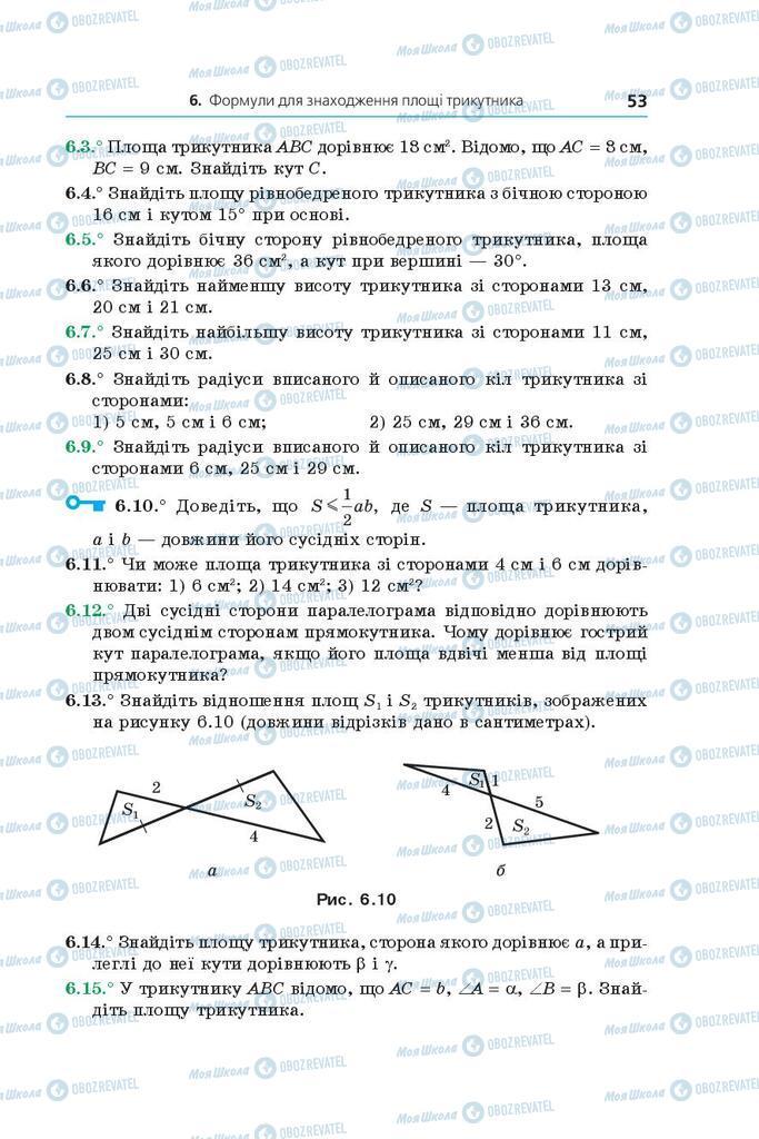 Учебники Геометрия 9 класс страница 53