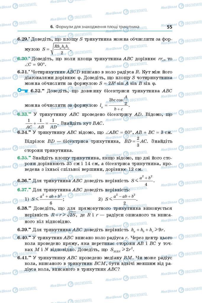Підручники Геометрія 9 клас сторінка 55