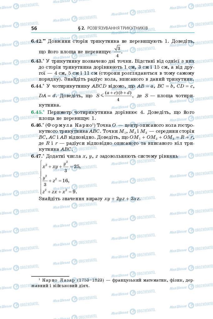 Підручники Геометрія 9 клас сторінка 56