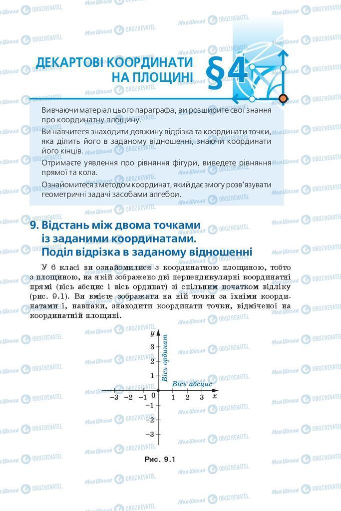 Підручники Геометрія 9 клас сторінка  81