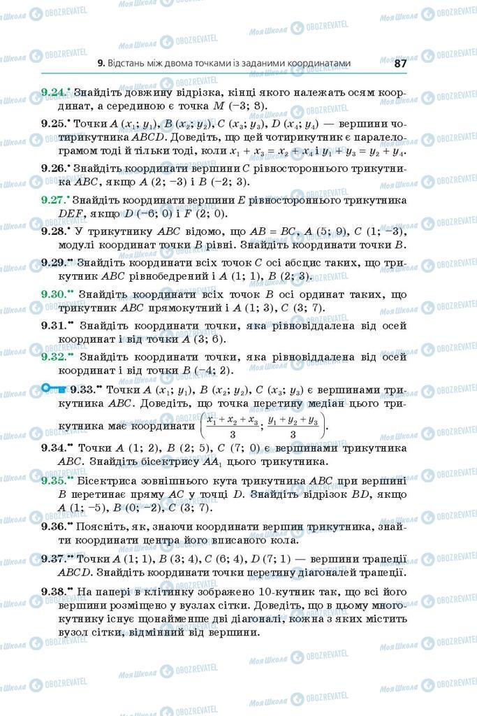 Підручники Геометрія 9 клас сторінка 87