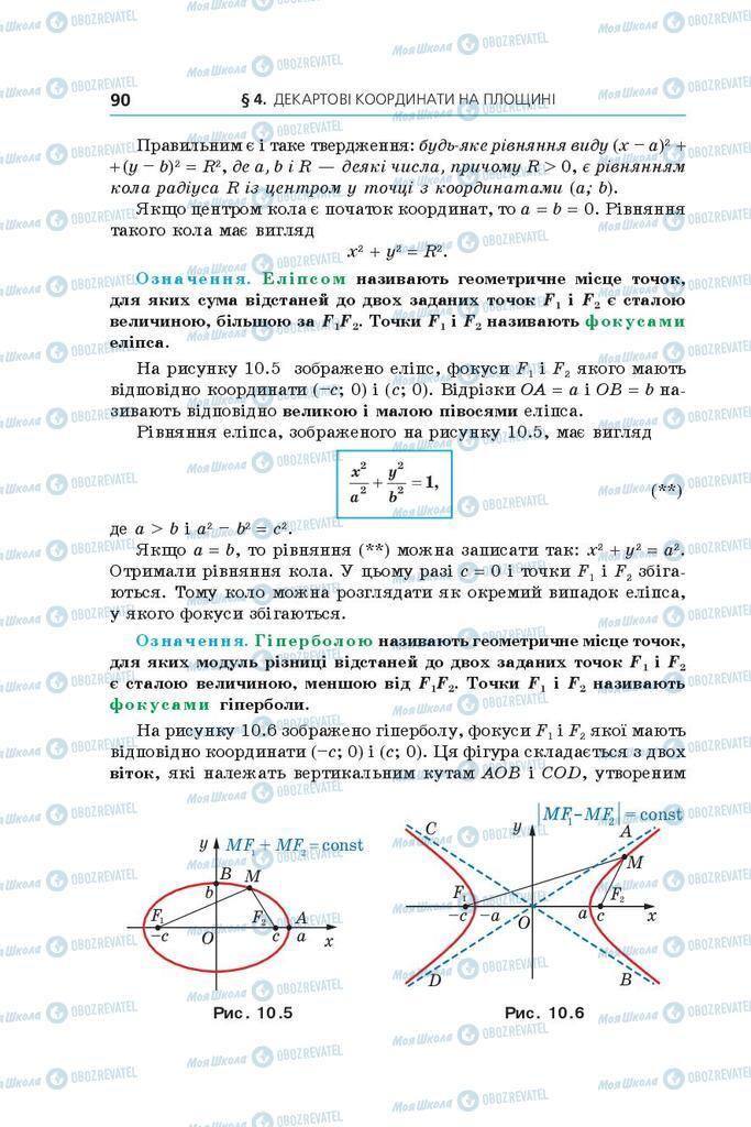 Учебники Геометрия 9 класс страница 90