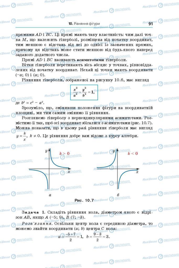 Учебники Геометрия 9 класс страница 91