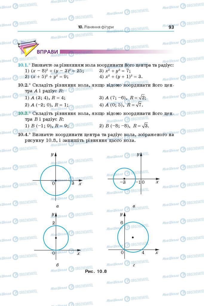 Підручники Геометрія 9 клас сторінка 93