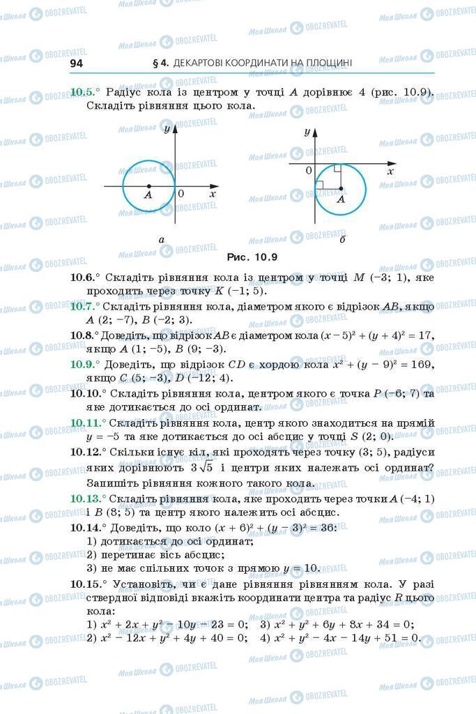 Учебники Геометрия 9 класс страница 94