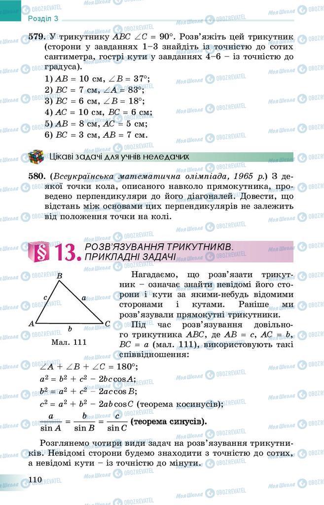 Підручники Геометрія 9 клас сторінка  110