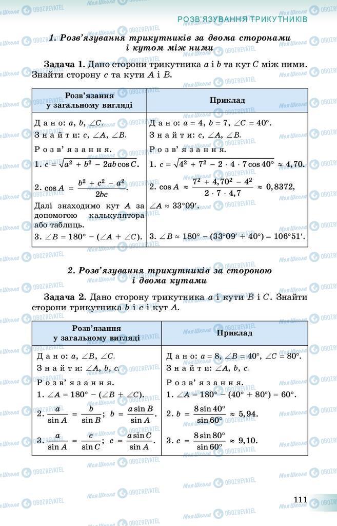 Підручники Геометрія 9 клас сторінка 111
