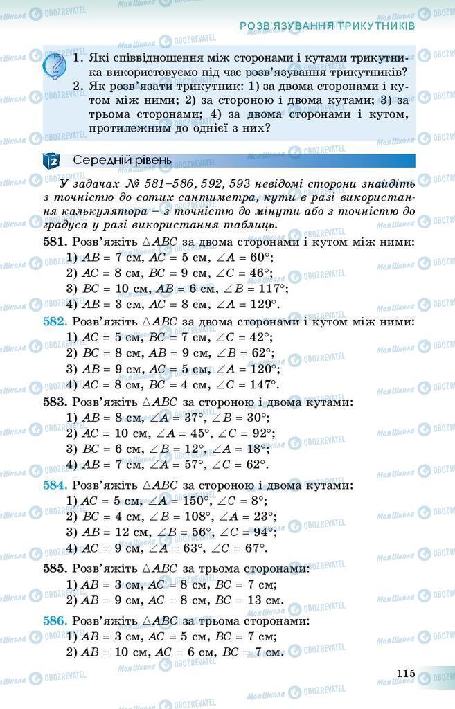 Підручники Геометрія 9 клас сторінка 115