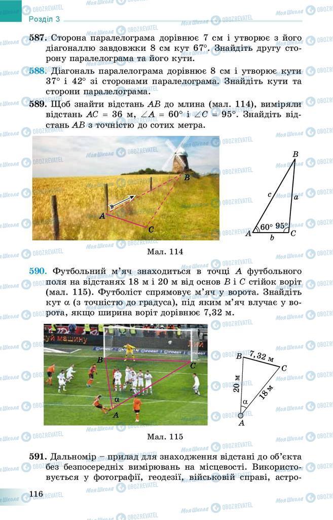 Підручники Геометрія 9 клас сторінка 116