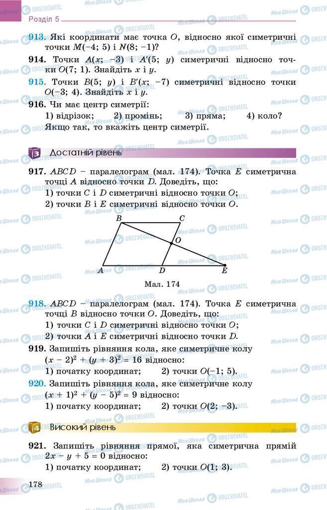 Підручники Геометрія 9 клас сторінка 178