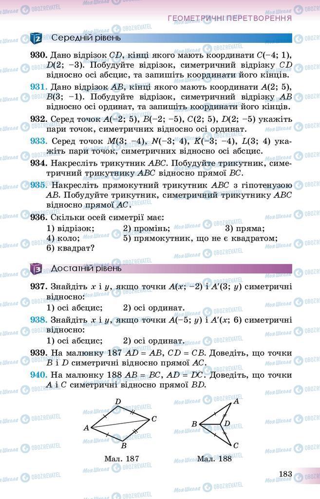 Підручники Геометрія 9 клас сторінка 183