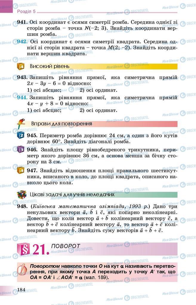 Підручники Геометрія 9 клас сторінка 184