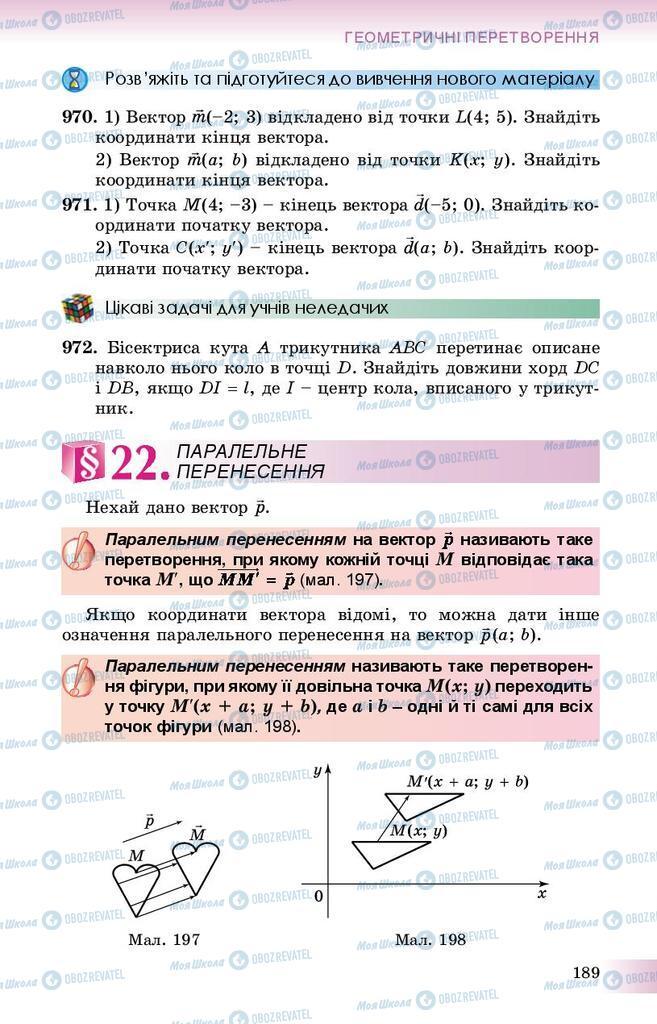Підручники Геометрія 9 клас сторінка  189
