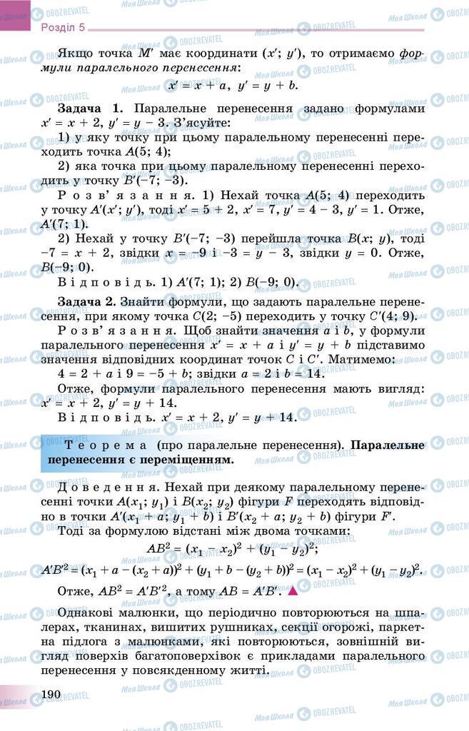 Учебники Геометрия 9 класс страница 190