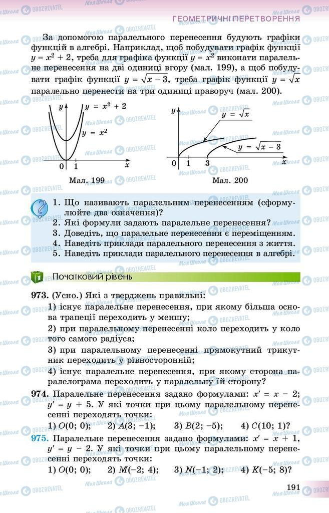 Учебники Геометрия 9 класс страница 191