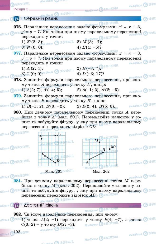 Підручники Геометрія 9 клас сторінка 192
